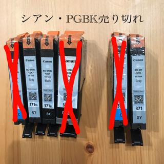 Canon - 【未使用】Canonインク 371シリーズ (C/GY/BK)