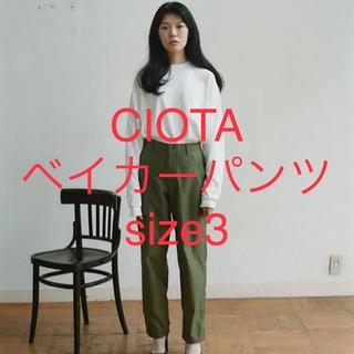 CIOTA スビンコットン バックサテンベイカーパンツ size3