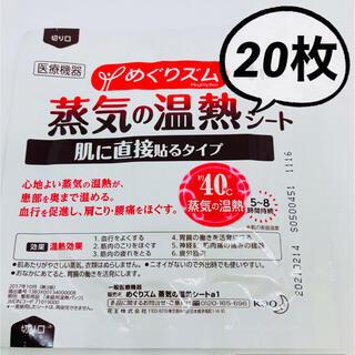花王 - めぐりズム 蒸気の温熱シート 20枚
