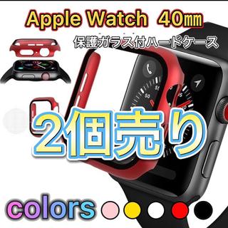 アップルウォッチ(Apple Watch)のApple Watch 40㎜ ハードカバー 2個!!(その他)