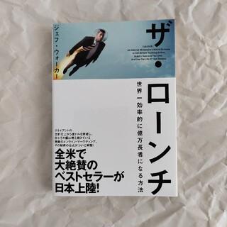 【個人情報も安心♪】 ザ・ローンチ 日本語版 ハードカバー(ビジネス/経済)