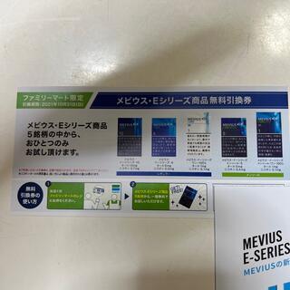 メビウス-Eシリーズ たばこ引き換え券