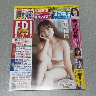 FRIDAY (フライデー) 2021年 11/5号(ニュース/総合)