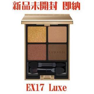 LUNASOL - 新品 ルナソル アイカラーレーション EX17