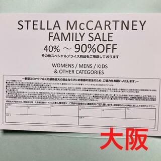 Stella McCartney - ステラマッカートニー ファミリーセール 大阪 招待状  インビテーション