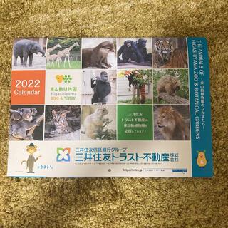 東山動物園 カレンダー 2022