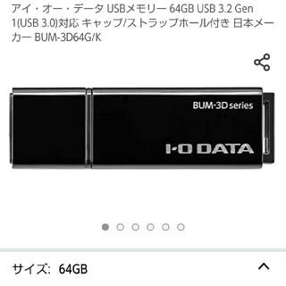 IODATA - USBメモリー 64GB USB 3.2 Gen 1(USB 3.0)対応