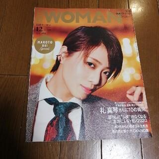 日経WOMAN(ウーマン) 宝塚 特別ワイド版 2019年 12月号