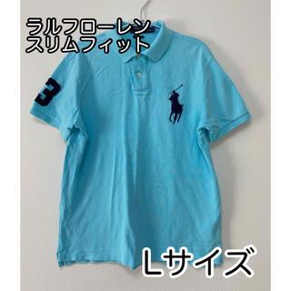ポロラルフローレン(POLO RALPH LAUREN)のラルフローレン スリムフィット ポロシャツ Lサイズ ビックポニー(ポロシャツ)
