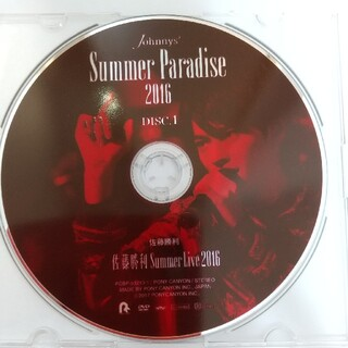 セクシー ゾーン(Sexy Zone)のSummer Paradise 2016 佐藤勝利 DVD1枚(アイドル)