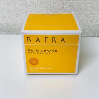 新品未開封 RAFRA ラフラ バームオレンジ  100g