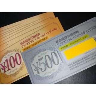ブックオフ株主優待券 2500円分