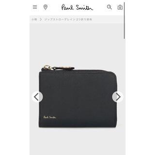 ポールスミス(Paul Smith)のポールスミス ジップストローグレイン 2つ折り財布 ブラック(折り財布)
