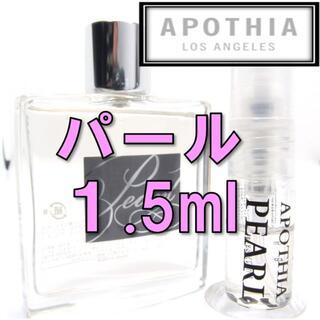 ロンハーマン(Ron Herman)の【新品】アポーシア APOTHIA パール 1.5ml お試し 香水 サンプル(ユニセックス)