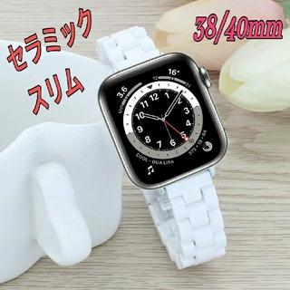 Apple Watch セラミック スリム バンド ベルト 38/40mm