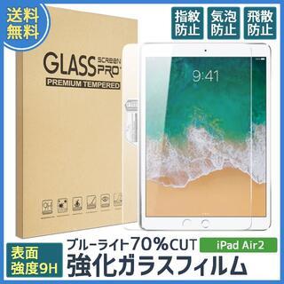 iPad air2インチ ガラスフィルム ブルーライトカット