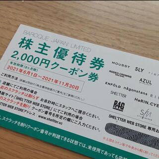バロックジャパン 株主優待券