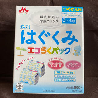 モリナガニュウギョウ(森永乳業)のはぐくみ エコらくパック 粉ミルク(その他)