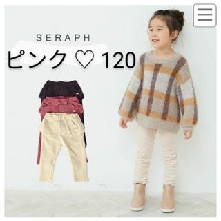 セラフ(Seraph)の美品♥セラフ バックフリルコールパンツ 120 女の子 ピンク(パンツ/スパッツ)
