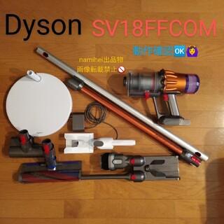 Dyson - 【使用僅少☆】Dyson SV18FFCOM コードレス掃除機 動作確認OK!