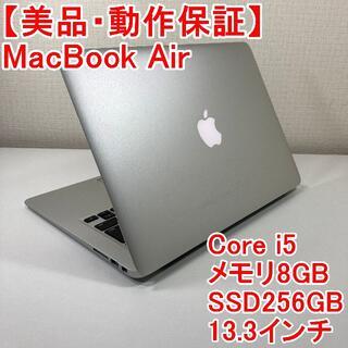 Apple - 【美品】MacBook Air Core i5 ノートパソコン (889)