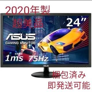 ASUS - 超美品 2020年製 ASUS ゲーミングモニター ブラック VP248H