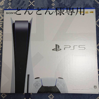 PlayStation - 新品未開封品 PlayStation5 通常版 本体 10月最新モデル