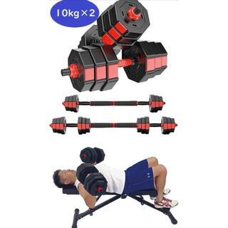 可変式 八角ダンベル 10kg 2個セット 筋トレ 肺活量 トレーニング