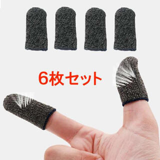 6枚 黒 薄型 荒野行動 指サック スマホ用指カバー スマホゲーム 手汗対策(その他)