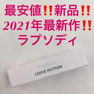 LOUIS VUITTON - 最安‼️2021年新作❤新品❤ヴィトン 香水 ラプソディ❤️パルファン
