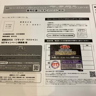 遊戯王 - 遊戯王 バトルオブカオス ブラックマジシャン応募券 切手付