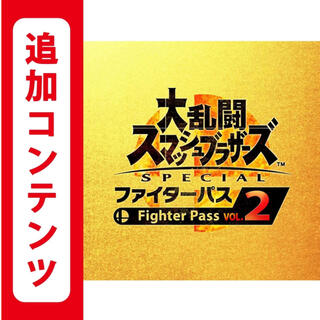 Nintendo Switch - 大乱闘スマッシュブラザーズ SPECIALファイターパス VOL.2