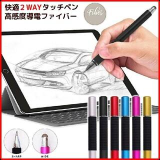 タッチペン スタイラスペン   iPad スマホ  Android対応(その他)