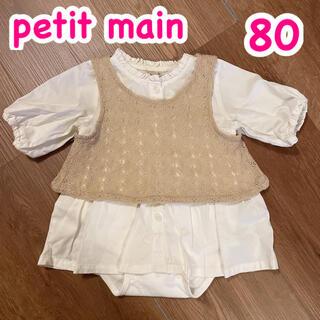 petit main - ワンピース風ロンパース 80