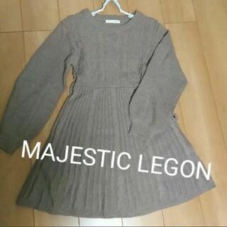 マジェスティックレゴン(MAJESTIC LEGON)の美品  ニットワンピ  ガーリーマジェステックレゴン(ひざ丈ワンピース)