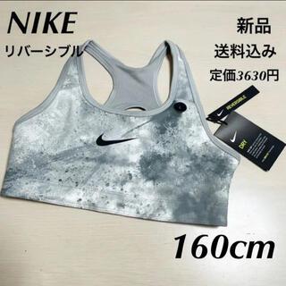 NIKE - 新品★定価3630円★NIKE★スポーツブラ★リバーシブル★グレー★150cm