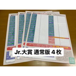 ジャニーズJr. - Myojo Jr.大賞 応募用紙 4枚