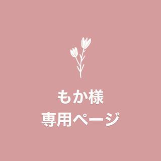 もか様 専用ページ(iPhoneケース)