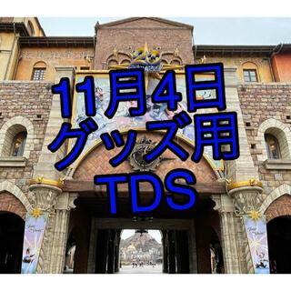Disney - 11月4日 グッズ発売日 シー