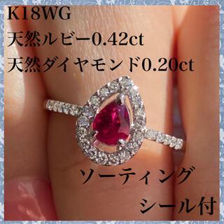k18WG 天然 ルビー 0.42ct 天然 ダイヤ 0.20ct リング