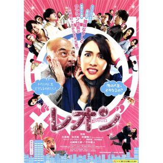 3枚¥301 261「レオン」映画チラシ・フライヤー(印刷物)
