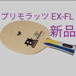 BUTTERFLY - バタフライ プリモラッツ・EX-FL 卓球ラケット 新品 未使用 未開封 箱あり