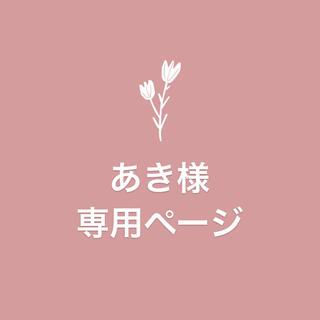 あき様 専用ページ(ヘッドフォン/イヤフォン)