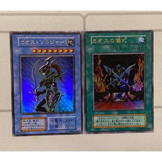 コナミ(KONAMI)のKONAMI版遊戯王初期限定カード『カオス・ソルジャー』儀式セット(シングルカード)