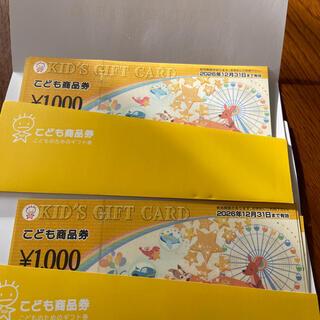 子供 こども 商品券 1万円分
