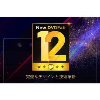 DVDFab12最新12.0.5.1本体のみ格安で32&64bitDL版