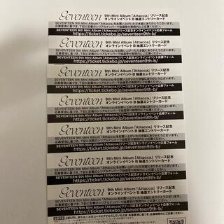 セブチ エントリーカードB 7枚