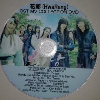 花郎 OST MV  collection DVD高画質
