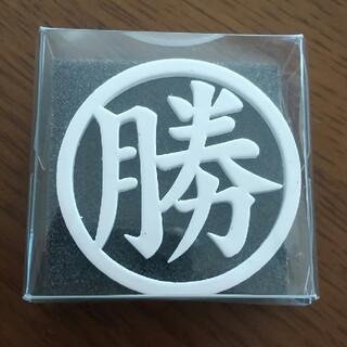 マークアンドロナ(MARK&LONA)の新品未使用 勝みなみ選手愛用 「勝」マーカー 漢字 白 ホワイト(その他)