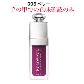 Dior - ディオール ディオール アディクト リップ グロウ オイル 006 ベリー